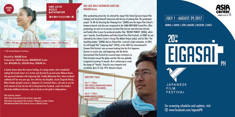 20th Japanese Film Festival | EIGASAI 2017